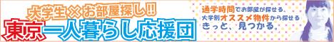 慶應大学生のお部屋探し「東京一人暮らし応援団」